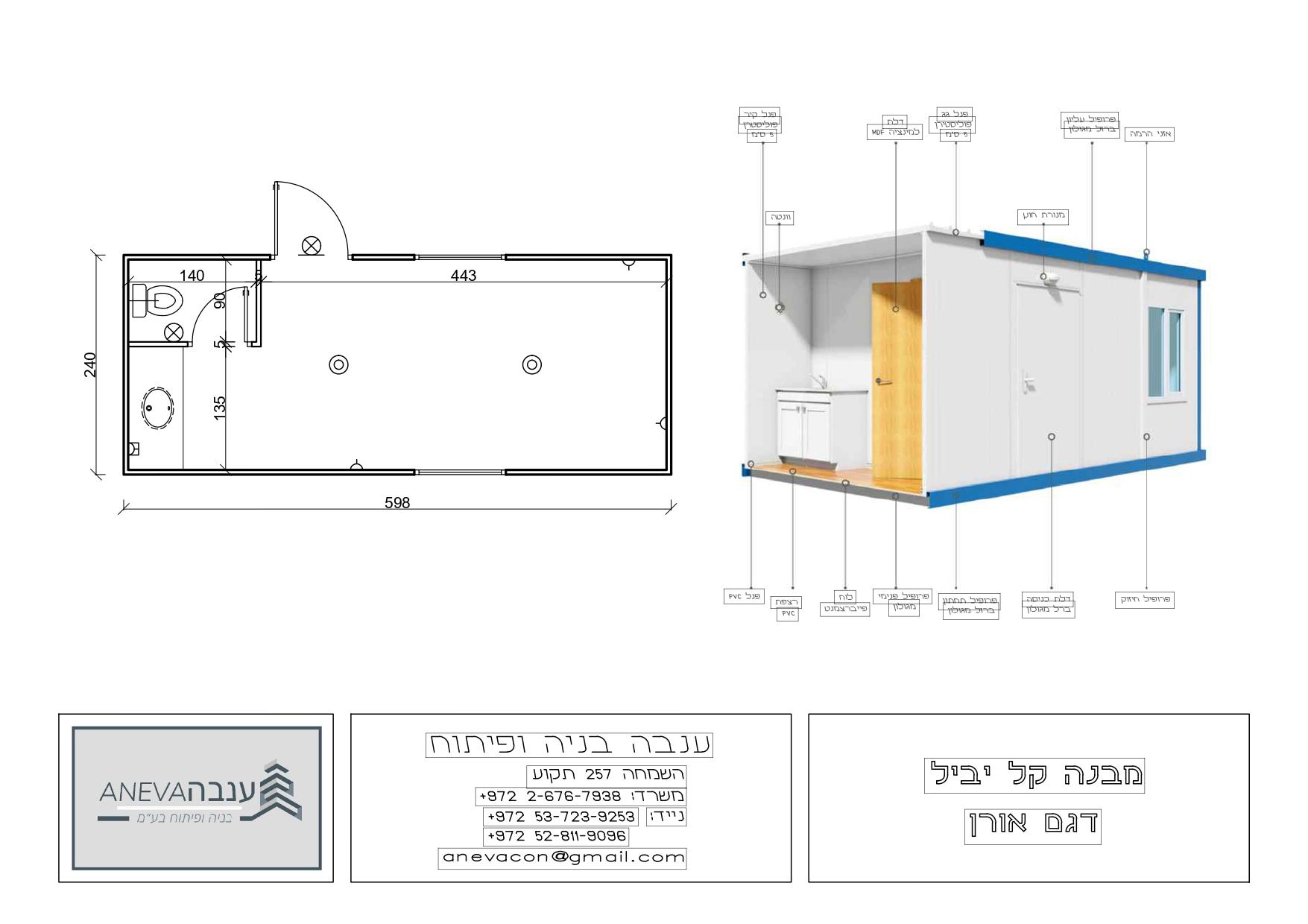 מבנה קל יביל דגם אורן עם שירותים
