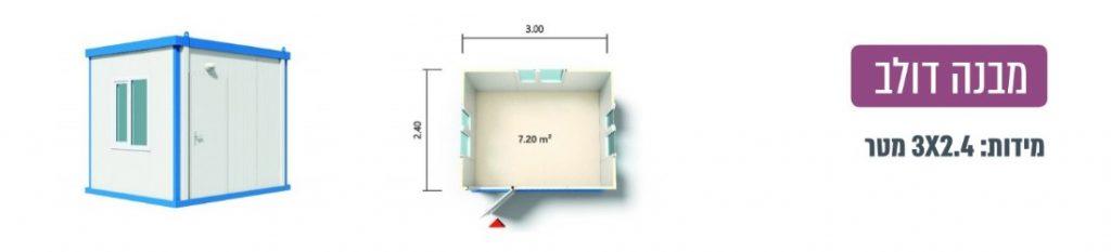 מבנה דולב 3*2.4