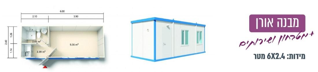 מבנה אורן עם מטחון ושירותים 2.4*6 מ'