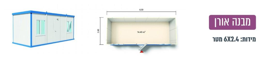 מבנה נייד דגם אורן 6*2.4 מ'