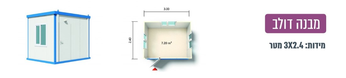 מבנה דולב 2.4*3 מ'