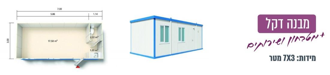 מבנה דקל עם מטבחון ושירותים 3*7 מ'