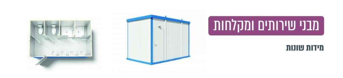 מבני שירותים ומקלחות נייד במגוון מידות